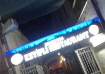 Keyifli Restaurant - Ayval�k